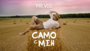 MR. VOG - САМО С МЕН [Official HD Video]