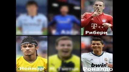 Най - добър ляв полузащитник за сезон 2012/13 [4] Затворен