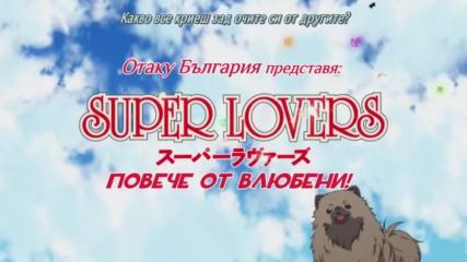 Super Lovers 1 - E04 [ Bg Sub ]