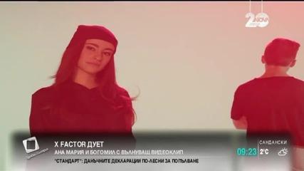 Ана-Мария и Богомил от X Factor с вълнуващ видеоклип