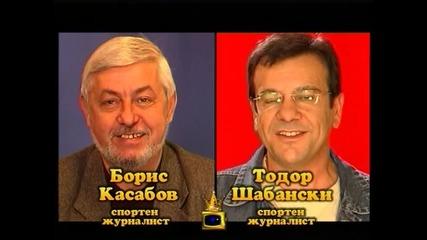 Блиц - Тодор Шабански и Борис Касабов