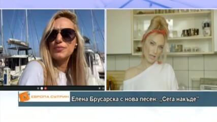 """Елена Брусарска за новата й песен """"Сега накъде"""", капитанските курсове и пътешествията"""