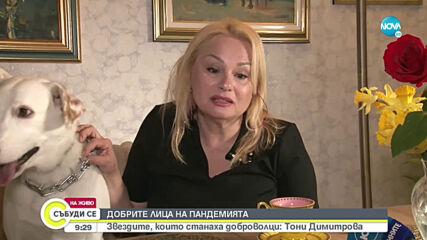 Защо Тони Димитрова и Тервел Пулев избраха да станат доброволци