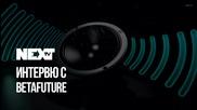 NEXTTV 041: Гост DJ: Betafuture