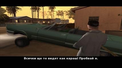 Gta San Andreas: Епизод 5 - Сийзър Виалпандо