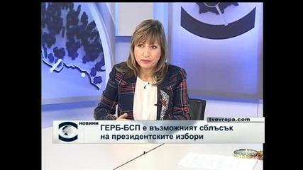 Според Мира Радева битката за президентския пост ще е между ГЕРБ и БСП
