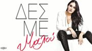 Виж Ме!! Malu - Des Me - Official Audio Release