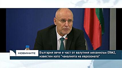 """България вече е част от валутния механизъм ERM2, известен като """"чакалнята на еврозоната"""""""