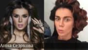 Как изглеждат руските шоу звезди без грим ???