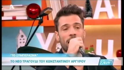 Весела Коледа! Konstantinos Argiros - To simperasma ( Live )