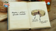 Моника - Торта с медено - орехови блатове - Bake Off (15.11.2016)