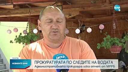 ВАП сезира министър Комитова за липсата на вода в хисарско село