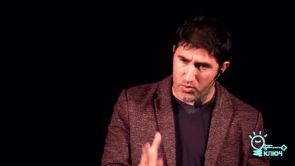 Башар Рахал на Форум Ключ - Сподели промяната