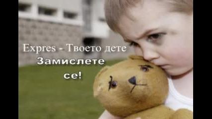 Кога ще спре насилието над деца!? [ Expres - Твоето дете ]