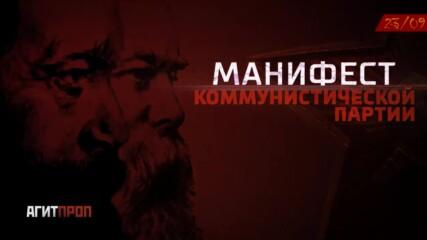 Манифест на Комунистическата партия (к. Маркс, Ф. Енгелс)