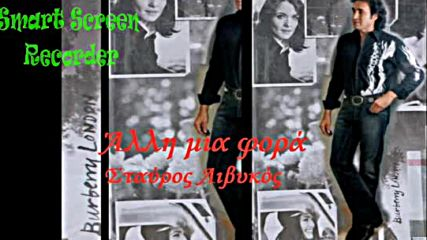 Σταυρος Λιβυκος - Αλλη μια φορα Newsong (stavros Livikos - Alli mia fora)