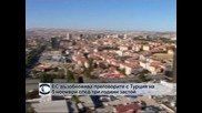 ЕС възобновява преговорите с Турция след три години застой