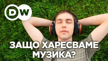 Защо харесваме музика?