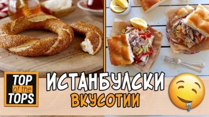 Топ 5 ястия от улиците на Истанбул