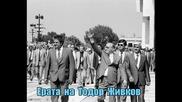 България-от Живков до днес - хронология