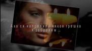 Рай мой - Livieratos & Adam - превод
