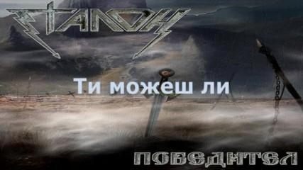 ЕТАЛОН - Победител album promo