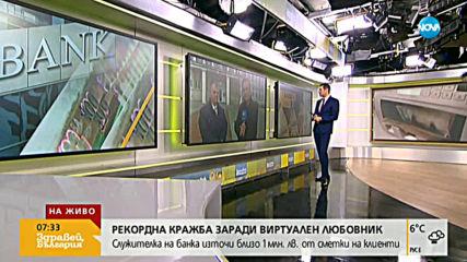 Установена е самоличността на вероятния съучастник на банковата служителка от Варна