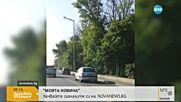 """""""Моята новина"""": Кон на Околовръсното в София"""