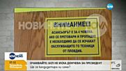 Поддържат ли техници от Пловдив асансьорите на болница в Бургас?