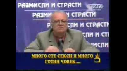 Пародия На Проф. Вучков