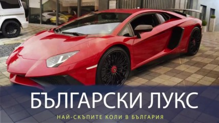 Най-скъпите автомобили в България