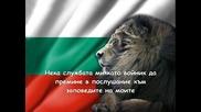 Молитвата на Българският Войник