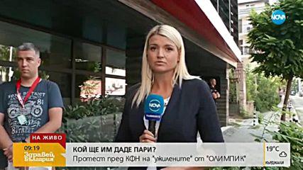 "Протест пред КФН заради ""Олимпик"""