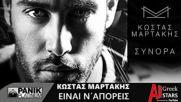 Κώστας Μαρτάκης - Είναι Ν Απορείς Kostas Martakis - Einai N Aporeis [new Single 2016]