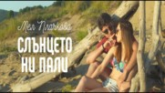 Мел Плачкова - Слънцето Ни Пали / Mel Plachkova - Slunceto Ni Pali