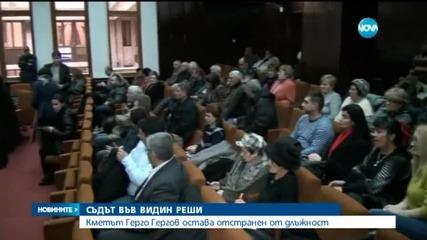 Кметът на Видин остава отстранен от длъжност