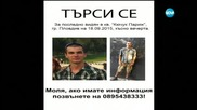 20-годишно момче от Пловдив е в неизвестност от 10 дни
