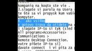Remote Desktop Connection - Високо Качество