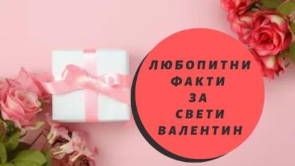 Любопитни факти за Свети Валентин