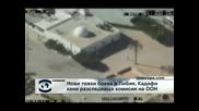 Нови тежки боеве в Либия, Кадафи кани комисия на ООН да разследва репресиите