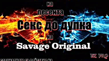 Ssp Savage Crazy Boy - Секс до Дупка (official 2013g)