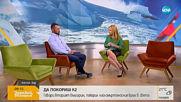ДА ПОКОРИШ К2: Говори вторият българин, покорил най-смъртоносния връх в света