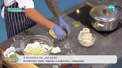 """Рецептите днес: Бисквитена торта, гевреци и кифлички с мармалад - """"На кафе"""" (15.09.2021)"""