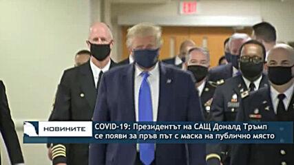 COVID-19: Доналд Тръмп се появи за пръв път с маска на публично място