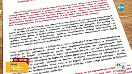 1000 ЛЕВА ЗА ТОК: Жена получи шокираща фактура за жилище от 40 кв.м. (ВИДЕО)