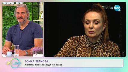 """Бойка Велкова: Жената, през погледа на Вазов - """"На кафе"""" (09.07.2020)"""