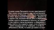 Папата оневини евреите за смъртта на Христос ( Юлия Борисова)