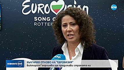 """Кой ще представи България на """"Евровизия""""?"""
