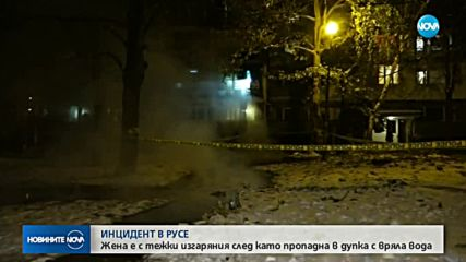 Жена падна в дупка с вряла вода в Русе, получи тежки изгаряния