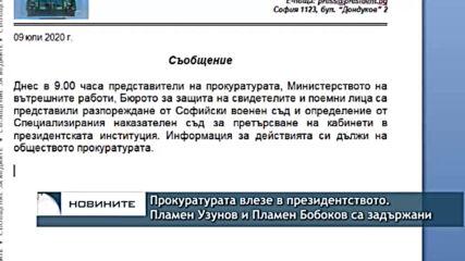 Прокуратурата влезе в президенството. Пламен Узунов и Пламен Бобоков са задържани